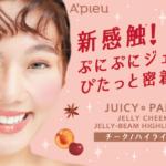 韓国コスメブランド「A'pieu」から日本限定色のチーク&ハイライターが登場🍒💗