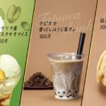 かっぱ寿司から、『国産和栗のモンブラン』 『タピオカ香ばしほうじ茶オレ』など秋のデザートが発売中🧡