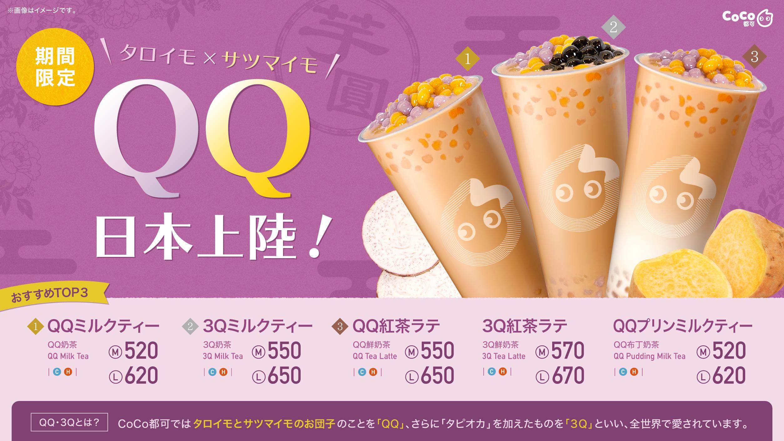 「CoCo都可(ココトカ)」にて、モチモチ食感の『QQ(芋圓)シリーズ』が9月18日(金)から期間限定発売🎉🌟