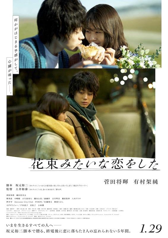 菅田将暉 × 有村架純、初の W 主演✨『花束みたいな恋をした』本予告が解禁!