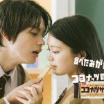 最新胸キュンシーン満載!めくるめく恋♡…から一転、「ココナッツサブレ」の食べたみが止まらない!?「ココナッツサブレ」のWEB動画が公開🌟