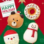 クリスピー・クリーム・ドーナツから、クリスマスの可愛い主役達をモチーフにした 『HAPPY HOLIDAY』が11月11日発売🎄🎅❤️