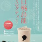 comma teaより白桃香る フルーティーな「白桃烏龍ミルクティー」が10月15日発売!🍑💗