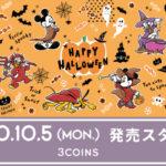 【3COINS】10月5日よりディズニーハロウィンアイテムが発売🎃💜