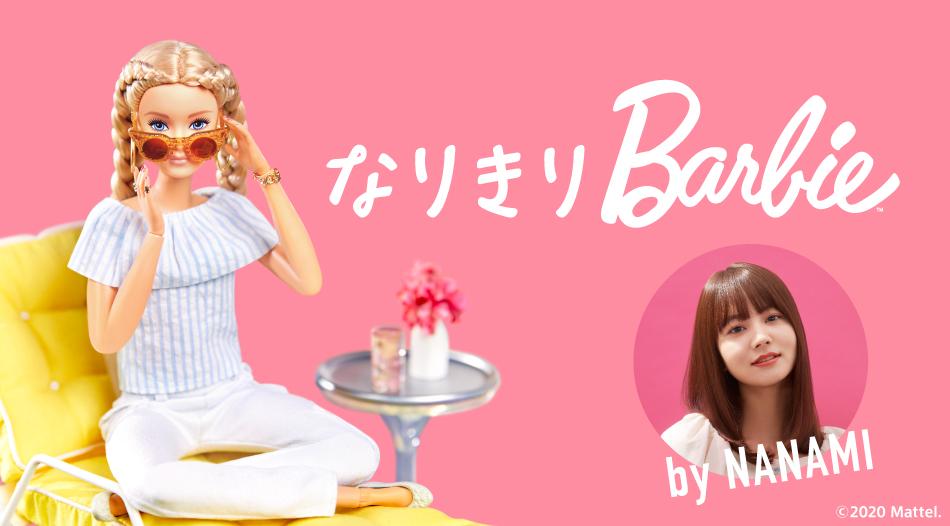 人気モデル「NANAMI」さんが「プロスタイル」を使って「バービー」になりきり💖新コンテンツ「なりきりBarbie」公開✨