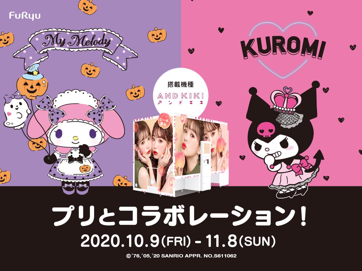 プリ機『AND KIKI』× マイメロディ&クロミ の可愛すぎるコラボが10月9日(金)より期間限定で実施🎃💕