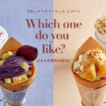 【gelato pique cafe】秋の収穫祭をテーマに、2種類の食材 「芋」と「りんご」を使ったスイーツが登場🍎💗