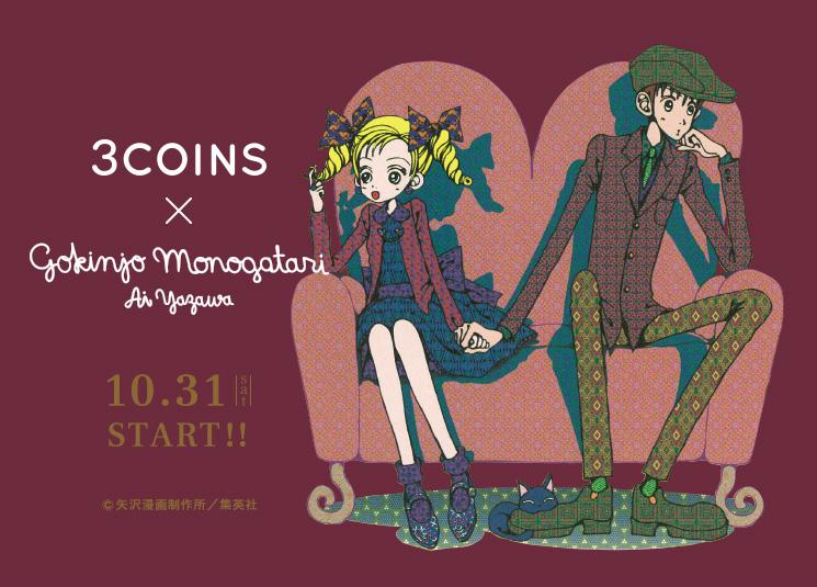 ♡3COINS×ご近所物語♡コラボアイテムが10月31日(土)発売決定!🌈
