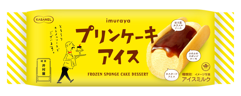プリンもアイスもケーキも食べたい!欲張りなあなたにぴったり♡なアイスが新登場🍮🧡