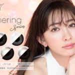 ラメ入りカラーコンタクトレンズ 「FAIRY 1day Shimmeringシリーズ」から新色登場💕