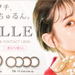 【em TULLE(エンチュール)】『NEOフチ』デザインを採用したカラーコンタクトが発売🎉✨