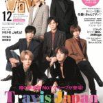 Travis Japan「幸福度No.1グループ」がTwitterトレンド入り!発売前から大注目のViVi12月号10月23日発売🌈💙