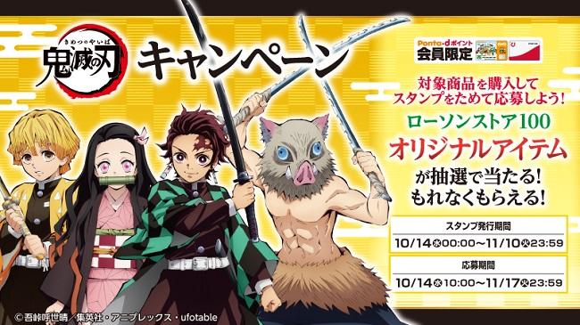 『劇場版「鬼滅の刃」無限列車編』公開記念🌟コラボ商品2種が10月14日(水)より新発売!