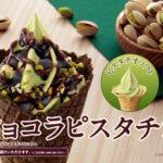 【ミニストップ史上初!】ダブルチョコとナッツでデコレーションした「ショコラピスタチオ」が発売💚