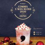 果実感たっぷりのストロベリーシロップと高級ホワイトチョコソースのコラボ!「comma X'mas ブレンド 2020」11月13日発売🎄❤️
