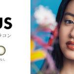 モデルとして世界で活躍するKoki,を起用🌈カラコンブランド「VNTUS(ヴァニタス)」発売🎉