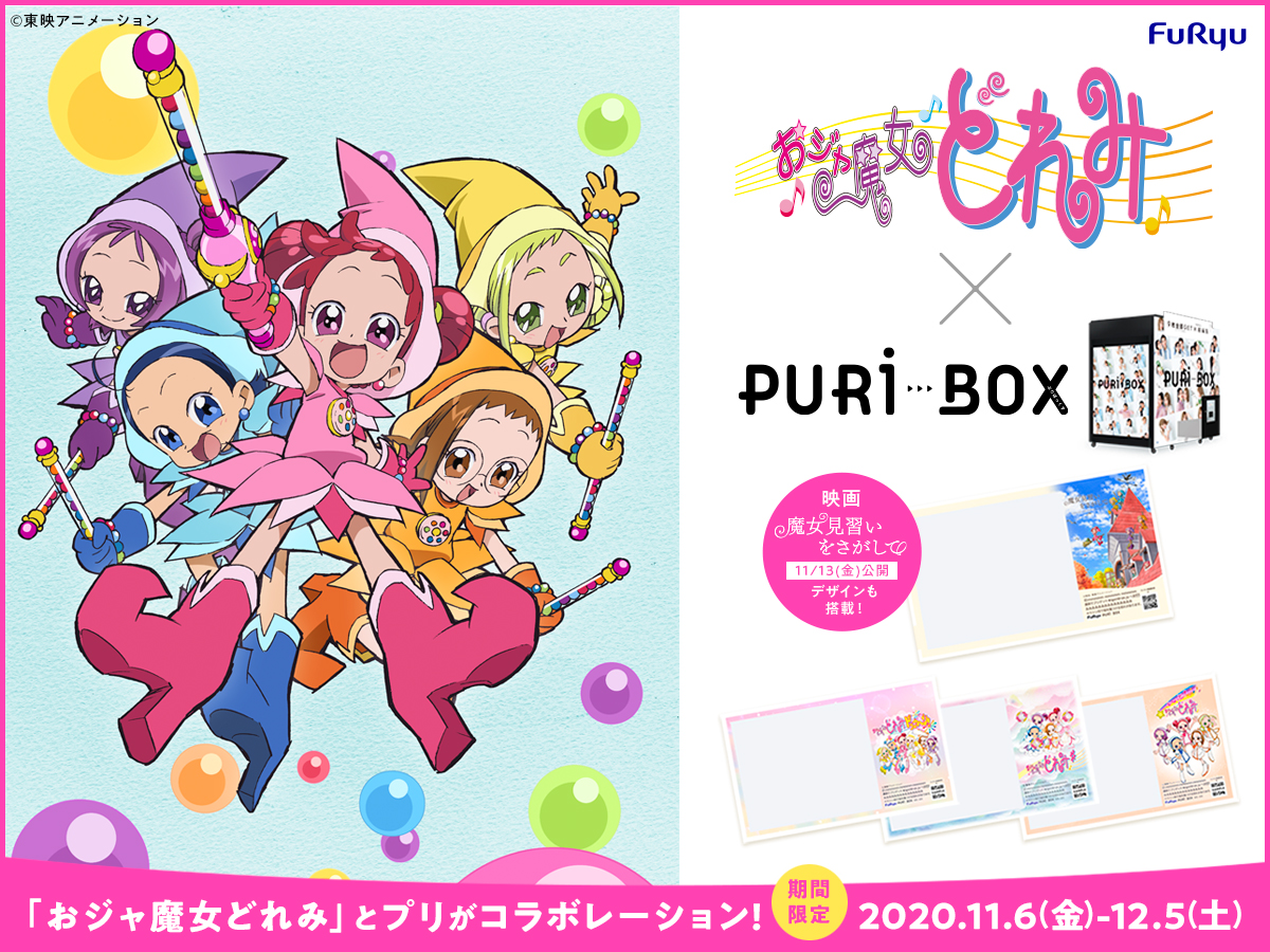 【映画公開直前💕】プリ機『PURi BOX』×「おジャ魔女どれみ」コラボが期間限定でスタート🌈