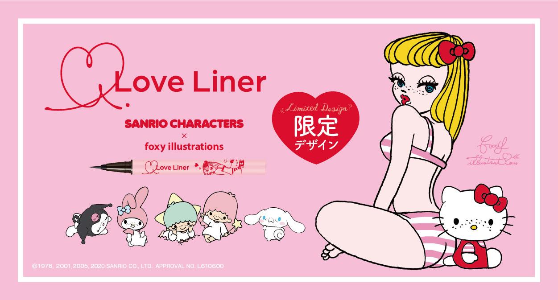 サンリオキャラクターズ×人気イラストレーター foxy illustrationsコラボのアイライナーが登場🌷💗