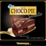 な、な、なんと重量は約13倍のギガサイズチョコパイが発売😳🍫💓