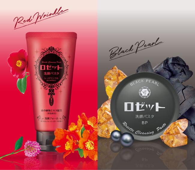 大人気ロングセラー「ロゼット洗顔パスタ」に黒(BLACK)と赤(RED)の洗顔料が登場🖤❤️