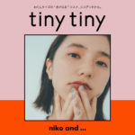 niko and …より初のコスメライン「tiny tiny(ティニーティニー)」が誕生💛🌟