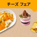 【IKEA】期間限定「平飼いチキンフェア」「チーズフェア」が開催🌈💗