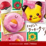 ミスドでポケモンといいことあるぞ🎄🧡11月13日(金)から『ミスドでラッキークリスマチュウコレクション』期間限定発売🎉