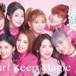 グローバル・ガールズグループ NiziU が新ミューズに決定!🎉マルチタスクマスカラ「カールキープマジック」【第一弾】はじける笑顔あふれるビジュアルが解禁!