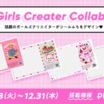 『PURi BOX(プリボックス)』×「ガールズクリエイター」期間限定コラボレーションが12月8日よりスタート🌈💗