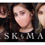 KATEから、小顔印象を造る「小顔シルエットマスク」が登場💗
