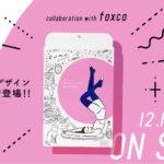 【数量限定】セルフケアブランド「eume(イウミー)」、イラストレーターfoxcoさんデザイン『めぐりソックス【 foxco 限定パッケージ】』を発売!