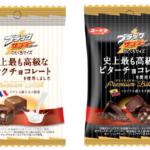 """数量限定😳 """"ブラックサンダー史上最も高級なチョコを使用⁉""""見逃せない新商品が全国のセブンーイレブン限定で2品同時発売🌈"""