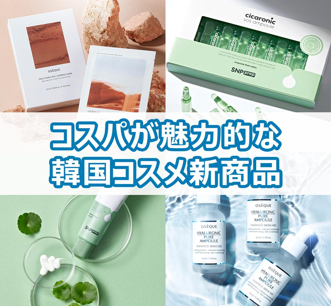 グローバル化粧品オンラインショッピングサイト「COSKO」 韓国発NEWスキンケアラインの販売を開始!🌟