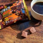 『ブラックサンダーひとくちサイズ 濃蜜くるみのガトーショコラ』新発売🧡