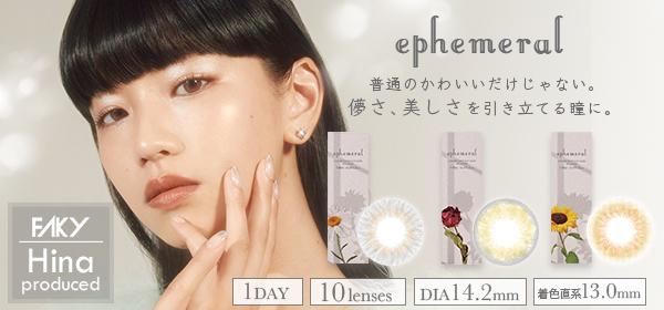 FAKY・Hina初プロデュース カラコン『ephemeral』リリース🌼✨