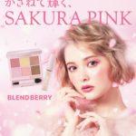 メイクブランド『BLEND BERRY』より、SAKURA COLLECTIONの限定セットを発売🌸💗