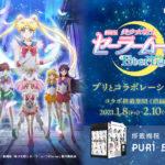 プリ機『PURi BOX』× 劇場版「美少女戦士セーラームーンEternal」可愛すぎるコラボが1月8日より期間限定でスタート🌈💙