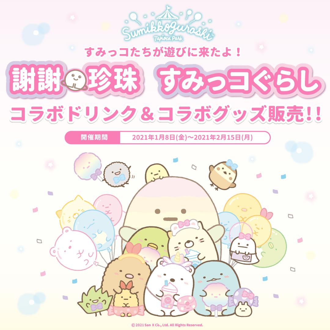 黒糖生タピオカ専門店『謝謝珍珠』×『すみっコぐらし』夢のコラボレーションが実現🌈 1月8日スタート🌟