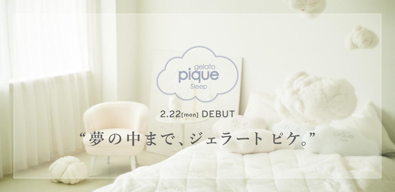 """「ジェラート ピケ」より寝具などの""""スリープ""""ライン【gelato pique sleep】がデビュー🧸🍓💗"""