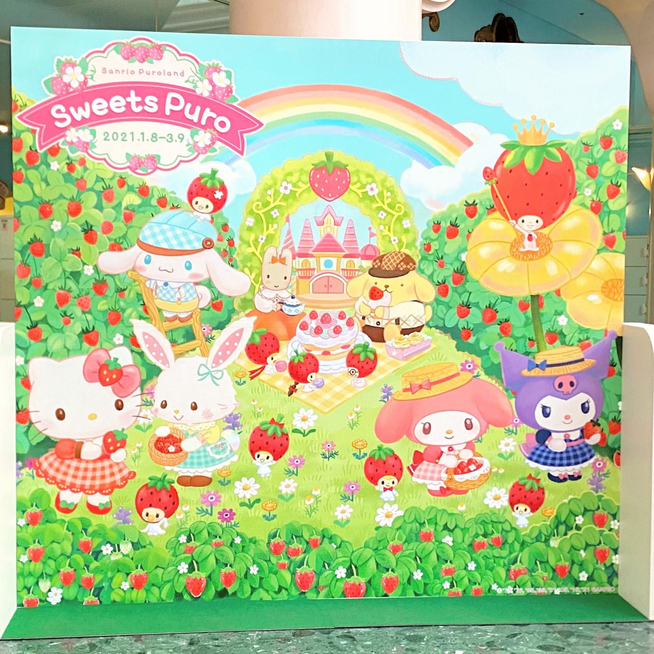 サンリオしか勝たん♡ 2021 Sweets Puro(スイーツピューロ) 徹底レポート