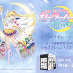 『PURi BOX』×劇場版「美少女戦士セーラームーンEternal」夢のコラボ第2弾を2月11日より期間限定で開催🌙✨