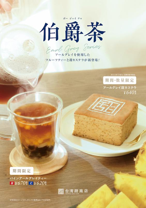 【台湾甜商店】甜カステラ第3弾、香り華やぐ「甜アールグレイカステラ」が2月11日に新登場💖