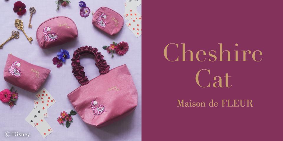 Maison de FLEURから、2月22日の「猫の日」を記念した『チェシャ猫』シリーズを発売😻💗