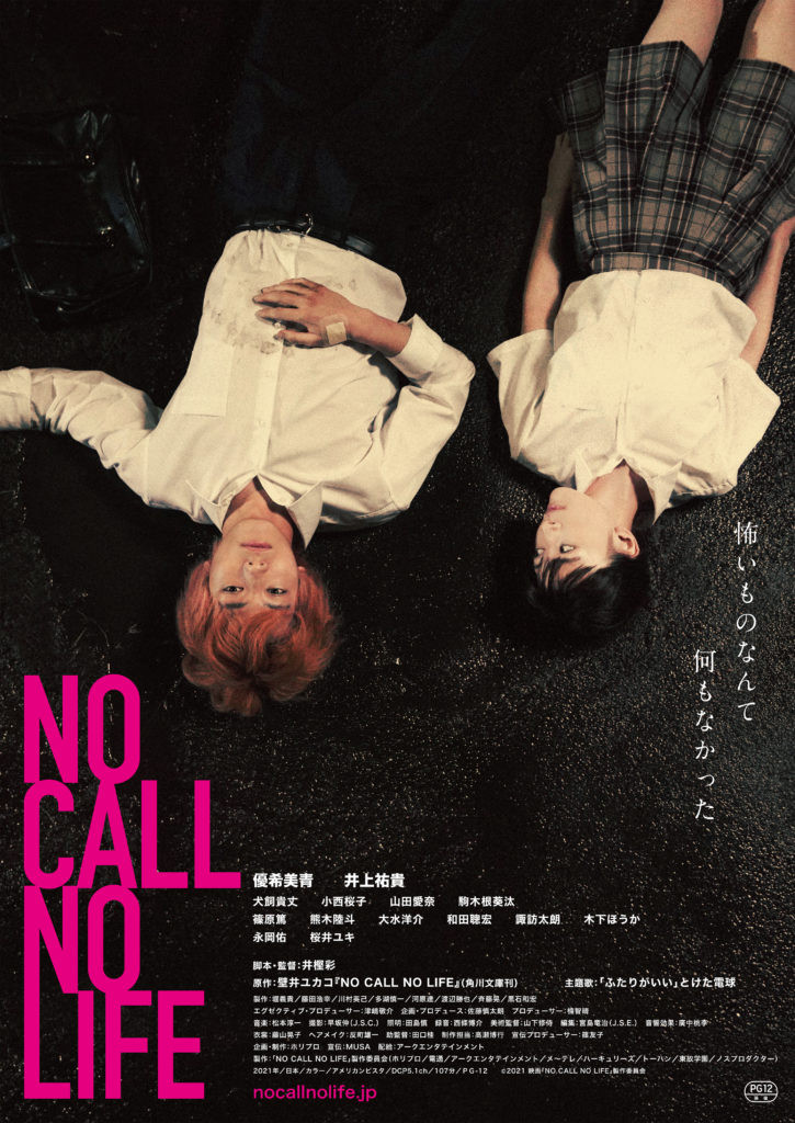 NO CALL NO LIFE 優希美青 井上祐貴