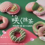『misdo meets 祇園辻利 第一弾 咲く抹茶』3月12日〜期間限定で発売🍵🌸