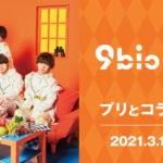 プリ機『MELULU2』と、Yapp!(やっぴ)&米村海斗プロデュースアイドルユニット「9bic(キュービック)」が期間限定コラボ🧡✳️