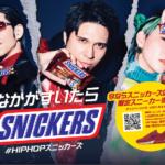 スニッカーズ® モバイト™ 発売記念!呂布カルマ、木村昴、あっこゴリラ出演WebCM公開🌈