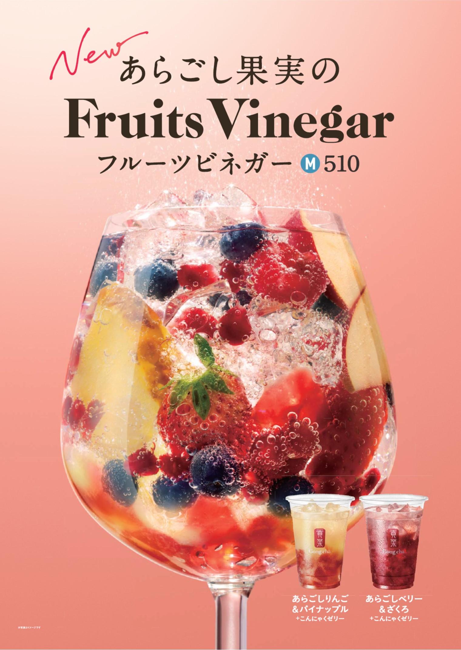 人気のドリンクメニュー『フルーツビネガー』から果実感溢れる、あらごしのフルーツピューレを使用したドリンクが新登場🍎🍍💗