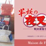 【Maison de FLEUR】テレビアニメ『半妖の夜叉姫』と初のコラボレーション🎀✨