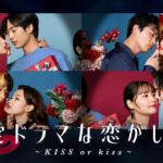 【ABEMA】オリジナル恋愛番組『恋愛ドラマな恋がしたい~KISS or kiss~』4月21日(水)より放送開始!今回出演する若手俳優8名と、 彼らの恋模様を見届ける スタジオメンバー5名を一挙公開!